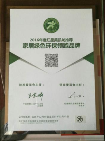 """82年环保坚守,司米橱柜2016再获""""家居绿色环保领跑品牌"""""""