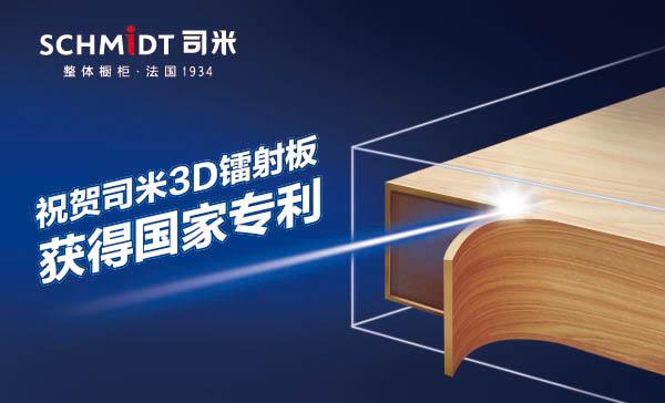 重磅消息,司米3D镭射板获得国家专利啦!