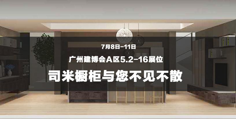 广州建博会超级剧透:司米橱柜展厅亮点抢先看!