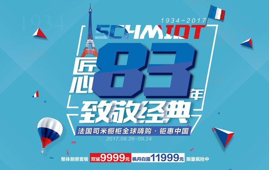 司米橱柜83周年庆钜惠强势来袭 掀起全民抢购狂潮