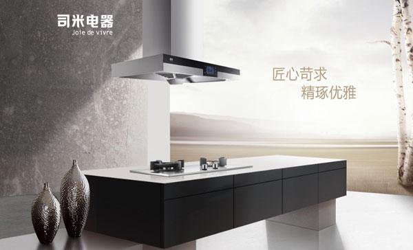 司米电器上市,为司米整体厨房解决方案再添新活力