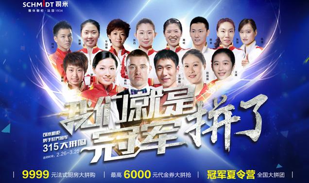 315超级大拼购,司米橱柜携手世界冠军为品质发声