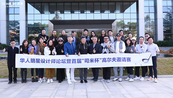 司米橱柜首次举办华人明星设计师论坛,揭秘匠心制造生产一线