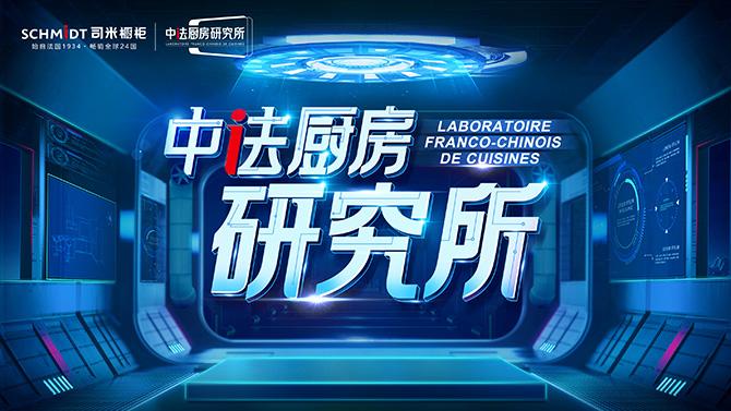 中法厨房研究所联动苏宁、TCL等50+行业品牌,发力引爆传播!