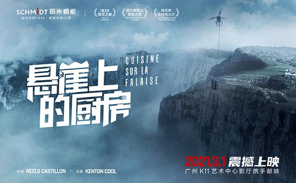 法国司米巨制《悬崖上的厨房》首映曝光破亿,专业品牌获好评!